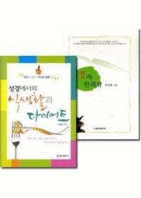 김길춘 박사 저서 세트(전2권)