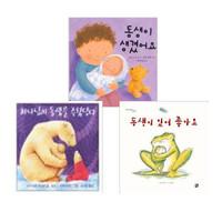 동생이 생긴 자녀에게 읽어주는 추천 세트 (전3권)