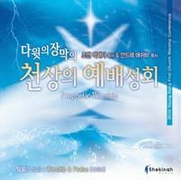 천상의 예배성회 (8CD)