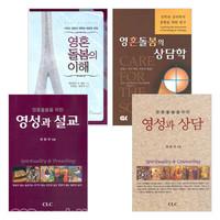 CLC 영혼돌봄 상담 관련 도서 세트(전4권)