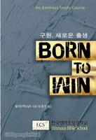 BORN TO WIN ;구원, 새로운 출생 (본투윈, 한글)