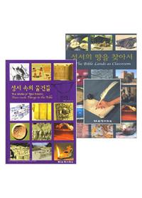 성서의 땅을 찾아서(DVD) 성서속의 물건들 세트(DVD 1권)