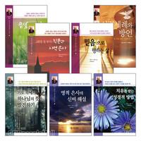 해긴의 영적성장 시리즈 세트(전7권)