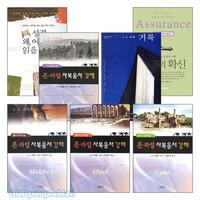 J. C. 라일 2011년 이전 출간(개정)도서 세트(전10권)
