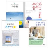 홍성욱 목사 저서 세트(전4권)