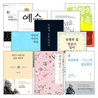 김형석 교수 2006년~2018년 출간(개정) 도서 세트(전10권)