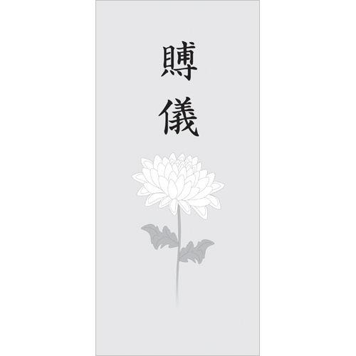 경조봉투 부의-3340 (1속 20장/이중봉투)