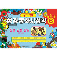 성경동화시청각(구약6) - 힘을 잃은 삼손
