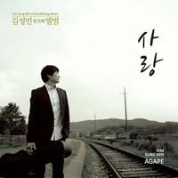 김성민 1집 - 사랑 Agape (CD)