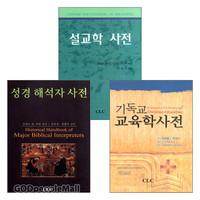 CLC 사전 세트 (전3종)