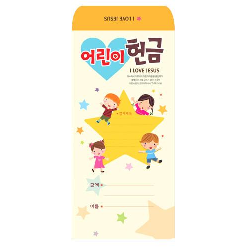 어린이 헌금봉투-202 (1속100매)