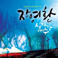 장영환 - 십자가 예수 (CD)