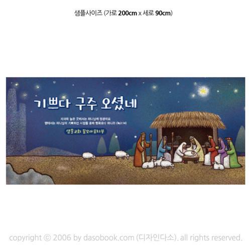 예수님성탄절교회현수막_054 (200 x 90 )