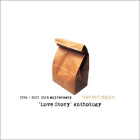 사랑이야기 앤솔로지 (CD)