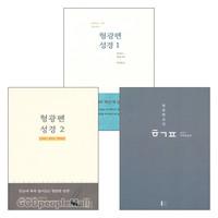 형광펜 성경 시리즈 세트(전3권)