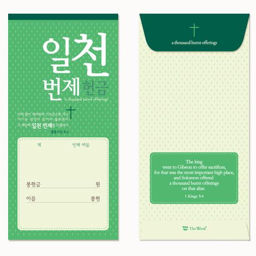 기쁨 일회용 헌금봉투 -일천번제헌금 (50매)
