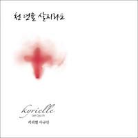 키리엘 이규인 - 천 년을 살지라도 (CD)