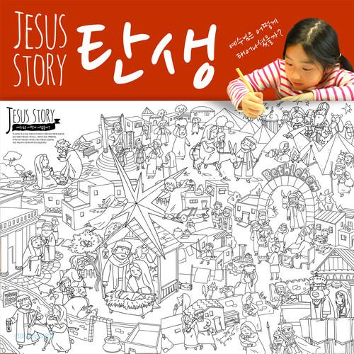 Jesus Story <탄생> 컬러링 페이퍼