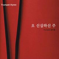 송우룡 Trumpet Hymn Vol.1 - 오 신실 하신 주 (CD)