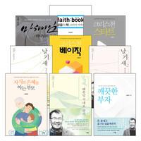 규장 김동호 목사 저서 세트(전7권)
