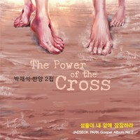 박재석2집 - 섬들아 내 앞에 잠잠하라 (CD)