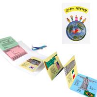 팝업북 신나는세계여행 5인용