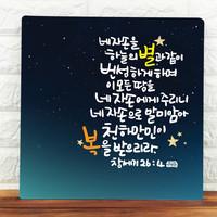 캘리말씀액자-DA0124 하늘의 별과 같이 번성하리라 (중형액자)