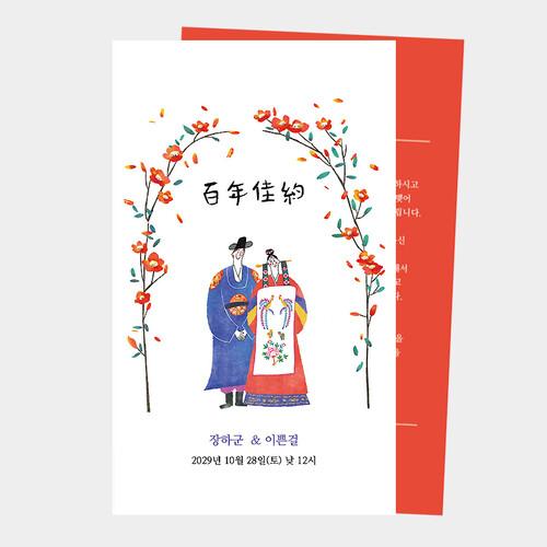 결혼예배순서지(EL-0388) 50장