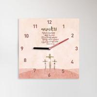 (인테리어 시계) 다시오실 주님_영원한 속죄
