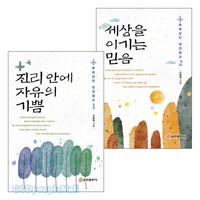 이동원 목사 목회강단 성경 설교 세트 (전2권)