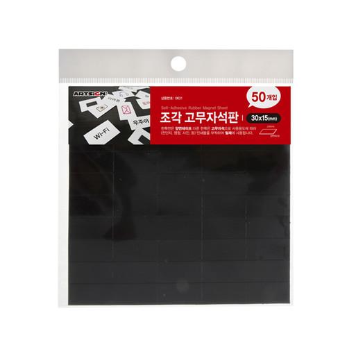0631 - 고무자석 조각 30x15mm 사각 마그넷