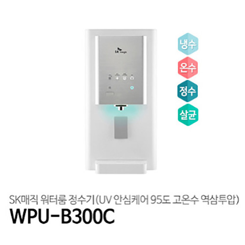 [SK매직 렌탈] 워터룸 정수기 UV안심케어 (15%할인)