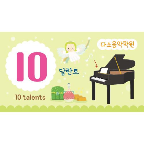 교회달란트쿠폰(피아노)-012  ( 9 x 5 )
