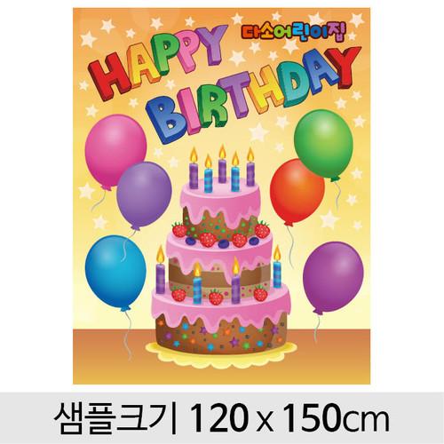 생일현수막-179 ( 120 x 150 )