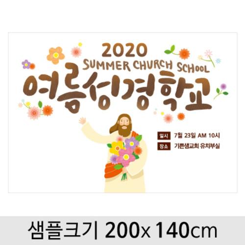 여름성경학교현수막-127 (200 x 140)