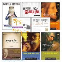 규장 기도 관련 2010년~2014년 출간(개정) 도서 세트(전9권)