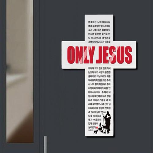 [벽걸이용]Only Jesus Cross-R