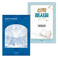 이동영 교수 저서 세트(전2권)