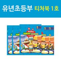 히즈쇼 주일학교 티처북 1호 (유년초등부)