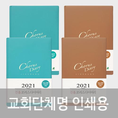 [교회단체명 인쇄용] 2021 진흥 코러스 다이어리 (4종 택1)