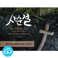 파워포인트 예배화면 템플릿 3 (사순절) by 빛나는시온 / 이메일발송 (파일)