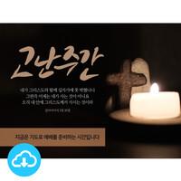 파워포인트 예배화면 템플릿 6 (고난주간) by 빛나는시온 / 이메일발송 (파일)