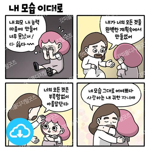 주보용 4컷 묵상 3 내 모습 이대로 by 함미 / 이메일발송(파일)
