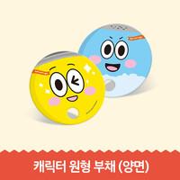 피콕 캐릭터 부채-빛과 소금(5개 1세트)