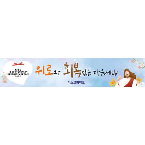 교회현수막(표어)-212 ( 500 x 100 )