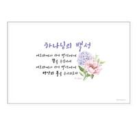 드보라아르떼 예배상 (백성상20개)
