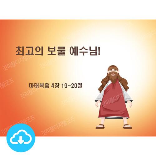 애니매이션 PPT 설교 성경이야기 24 최고의 보물 예수님 by 갓키즈 / 이메일발송(파일)