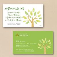 CH011 시냇가에 심은 나무 말씀카드 전도명함