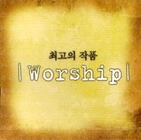 최고의 작품 - Worship (CD)