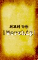 최고의 작품 - Worship(Tape)